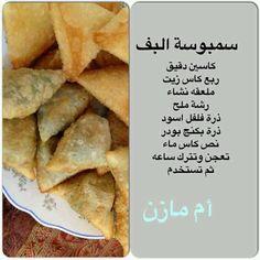 سمبوسة البف Lebanese Recipes, Turkish Recipes, Dessert Cake Recipes, Brunch Recipes, No Dairy Recipes, Cooking Recipes, Tunisian Food, Arabian Food, Best Dishes