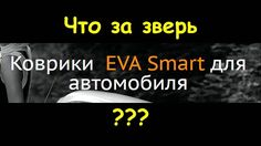 Коврики EVA SMART для УАЗ ПАТРИОТ  Отзыв и обзор  Два месяца в деле  #Уа...