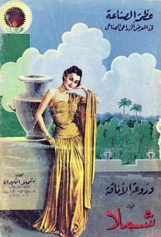 Chimla department store (Cairo, Egypt) ad, 1949