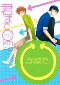 Pairing: Kageyama Tobio x Hinata Shouyou #Doujinshi