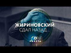 Жириновский сдал назад... (РАКЕТА.News) - YouTube