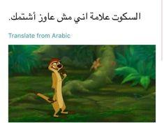 او بشتم في سري هههههههههه Arabic Memes, Arabic Funny, Funny Arabic Quotes, Cartoon Quotes, Movie Quotes, Book Quotes, Photo Quotes, Picture Quotes, Funny Cartoons