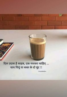 Tea Lover Quotes, Chai Quotes, Coffee Quotes, Antique Quotes, Good Relationship Quotes, Life Quotes, Haha So True, Mixed Feelings Quotes, Gulzar Quotes