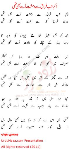 """A SUPERB, EXCELLENT ,, HEART TOUCHING EXCERPT FROM THE LOVELY POETRY OF """"MOHSIN NAQVI""""."""
