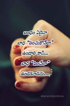 Broken Heart Love Quotes In Telugu Share Chat - Love failure sad alone quotes images for boy friend. Love failure quotes and sand love quotes with hd images. బ ధ బ ధ ఏద న బ ధ ప చ క న ల ద Here is bro. Love Failure Quotes, Good Relationship Quotes, Meant To Be Quotes, Relationships, Love Quotes In Telugu, Telugu Inspirational Quotes, Motivational Quotes For Life, Life Quotes Pictures, Love Quotes With Images