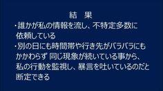 集スト脅迫・中傷【1】 gang stalking /Slander, intimidation/Japanese government ign...