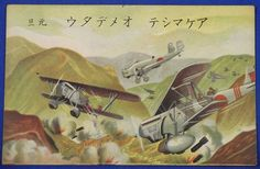 1930's Japanese vintage Army Aircraft New Year Greeting Postcard , Biplane - Japan War Art