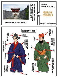 Okinawa, Wedding Photos, Scene, Japanese, Movies, Movie Posters, Traditional, Films, Japanese Language