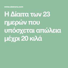 Η Δίαιτα των 23 ημερών που υπόσχεται απώλεια μέχρι 20 κιλά