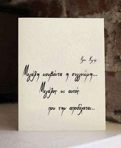 True Feelings, Greek Quotes, True Words, Poems, Life Quotes, Mindfulness, Wisdom, Thoughts, Sayings