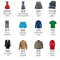 chinese clothes vocabulary chinese clothes vocabulary Related posts: Chinese vocabulary for bugs and insects! HSK 1 Vocabulary (Part – Vivid Chinese Chinese Vocabulary for Computer Chinese vocabulary related to Vehicles and Transportation. Basic Chinese, How To Speak Chinese, Chinese English, Learn Chinese, Mandarin Lessons, Learn Mandarin, Chinese Phrases, Chinese Words, Chinese Flashcards
