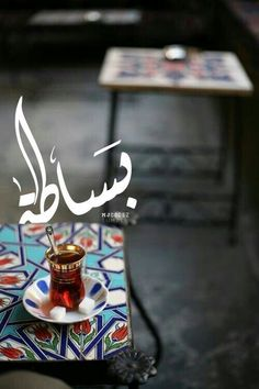 البساطة اجمل.... pin by lina A.Salahaddin
