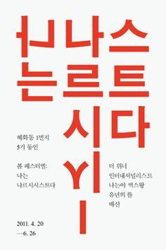 혜화동 1번지 5기 동인 봄 페스티벌: 나는 나르시시스트다/client hyehwa-dong ilbunji 혜화동1번지_표지A 1/7 design kang gyeong-tak/2011. 4/book 120 x 180 mm perfect binding 108 pages