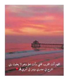 Quran Quotes Love, Arabic Love Quotes, Love Quotes For Him, Beautiful Quran Verses, Good Evening Wishes, Quran Book, Quran Recitation, Coran Islam, Light Background Images