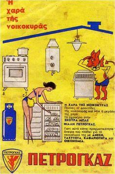 Perierga.gr - Παλιές ελληνικές διαφημίσεις! Vintage Advertising Posters, Old Advertisements, Advertising Signs, Vintage Postcards, Vintage Ads, Vintage Photos, Old Posters, Illustrations And Posters, Greek Memes