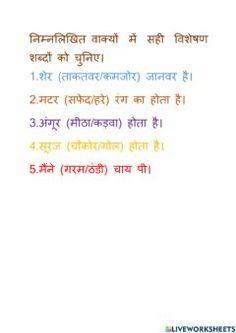 Hindi Worksheets, Grammar Worksheets, Two Letter Words, Hindi Alphabet, Forgot My Password, School Subjects, Google Classroom, Sentences, Homeschool