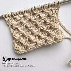 Mesh - Great Openwork Elm Pattern with Knitting Patterns - Post - Best Knitting Knitting Patterns Free, Stitch Patterns, Crochet Patterns, Diy Crafts Knitting, Chocolate Stout, Crochet Videos, Hey Girl, Dakota Johnson, Knitted Blankets