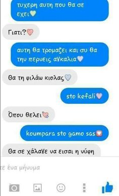 Καθολου δεν θα με χαλαγε...!!@? Cute Couples Goals, Couple Goals, Broken Love Quotes, Boyfriend Texts, Greek Words, Greek Quotes, Cheer Up, Picture Quotes, Relationship Goals