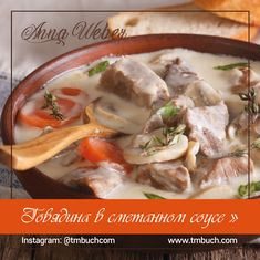 Говядина в сметанном соусе Soup, Meat, Chicken, Ethnic Recipes, Soups, Soup Appetizers, Buffalo Chicken, Rooster