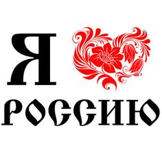 I Love Russia How To Speak Russian Russian Love Learn Russian Russian