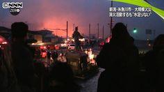 糸魚川火災「涙が出そう」火の海にぼう然 - 日テレNEWS24(2016年12月23日 01:16)  22日午後8時すぎ、現場はまだ激しい炎に包まれていた。22日夜、「NEWS ZERO」もその現場へ。雨が打ちつける現場。発生から10時間ほどたっても、なお火は収まっていなかった。   小正キャスター「この先も、現在も火の手が上がっているのでしょうか。白い煙がこちらに押し寄せてきます。車も焼けてしまって黒く焦げています。今も火が…火が…」   この大規模火災は、22日午前10時半頃、住民からの通報で判明した。一体、どれだけ燃え続けるのか。午後7時頃の現場を上空から見ると、暗闇の中、オレンジ色の炎が街に広がっていた。   終わりが見えない消火活動。現場から避難してきた男性は、「全焼だって、どうしようもない」と話した。明治時代から続く老舗料理店の店主だという男性は、火災現場を見て、途方に暮れた-。   別の男性は、発生当時のことをこう話した。   「消防車が来ても消火栓が少ないから手間取って、消火活動が思うようにいかなかった。1か所を鎮火したと思ったら... #火事 #火災…