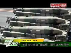 http://china.mycityportal.net - 美造1艘航母中国可造千枚导弹 - #china
