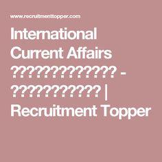 International Current Affairs వర్తమానాంశాలు - అంతర్జాతీయం   Recruitment Topper