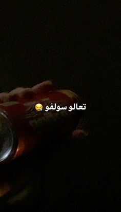 Arabic Funny, Funny Arabic Quotes, Simple Background Images, Emotional Photography, Film Aesthetic, Instagram Story, Arabic Jokes