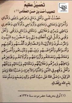 Quran Quotes Love, Quran Quotes Inspirational, Islamic Phrases, Islamic Quotes, Coran Islam, Islam Facts, Islam Quran, Allah, Reading