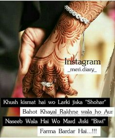 A Anamiya khan Best Couple Quotes, Muslim Couple Quotes, Muslim Love Quotes, Couples Quotes Love, Love Husband Quotes, Islamic Love Quotes, Ali Quotes, Wife Quotes, Famous Quotes
