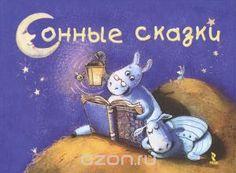 """Книга """"Сонные сказки"""" - 231rub"""