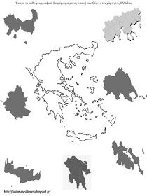 Δραστηριότητες, παιδαγωγικό και εποπτικό υλικό για το Νηπιαγωγείο & το Δημοτικό: Ταξίδι στην Ελλάδα: μαθαίνοντας για τα γεωγραφικά διαμερίσματα Design Your Own Superhero, Special Education, Kids And Parenting, Geography, Diagram, Map, Projects, School, Ideas
