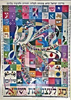 Jewish Crafts, Jewish Art, Religious Art, Israel Independence Day, Independence Day Poster, Arte Judaica, Jewish Celebrations, Shabbat Shalom, Palestine