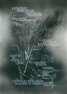 Варламова Ольга  «Сотворение мира»  Бумага, баллончик с черной краской, черная тушь, белая темпера, ретушь, мел, ширококонечные металлические перья, чертежное перо, 42х29,9 см, август-сентябрь 2009 г.