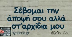 Funny Greek Quotes, Funny Picture Quotes, Funny Images, Funny Pictures, Funny Pics, Best Quotes, Life Quotes, Funny Statuses, My Philosophy