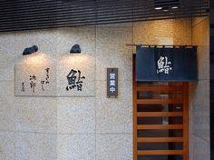 Sukiyabashi Jiro - bento.com listing