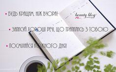 Mandaryna's Beauty Blog: звички, від яких варто відмовитись