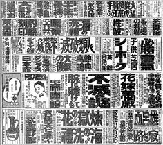 Japanese newspaper ads in 1925. #FontSunday @DesignMuseum