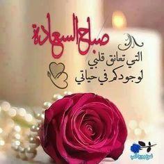 ☺ Good Morning Arabic, Good Morning Images, Morning Morning, Morning Wish, Good Morning Greetings, Beautiful Morning, Love Words, Birthday Cake, Rose