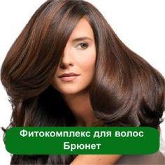 Натуральный органический комплекс для ухода за темными волосами - эффективный компонент растительной косметики для волос. Концентрация в шампунях, масках, кондиционерах.