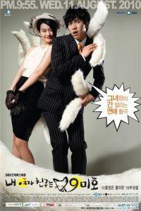 My Girlfriend is a Gumiho (Korean Drama - 2010) - 내 여자친구는 구미호 @ HanCinema :: The Korean Movie and Drama Database
