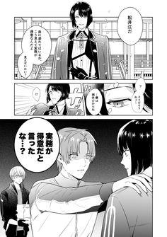 Touken Ranbu, Doujinshi, Funny Images, Anime Art, Manga, Profile Pictures, Twitter, Comic, Beautiful
