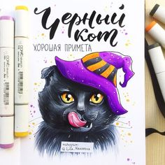 Black cat 🐱 is a good sign ;) А вы знали, что чёрный кот - это хорошая примета? Он оберегает дом от воров и приносит удачу. Так что из разноцветных котят всегда нужно выбирать чёрного ;) Это я все к чему? 2/4 тема нашего марафона: приметы, суеверия, гадания и ритуалы.  Рисуем до пятницы включительно и не забываем хэштег #lk_sketch_marathon