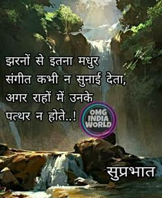 Good Morning Hindi Messages, Hindu Statues, Beautiful Morning, Positive Quotes, Positivity, Notes, India, Quotes Positive, Report Cards