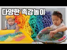 Childcare, Toddler Activities, How To Make, Baby, Crafts, Manualidades, Child Care, Parenting, Baby Humor