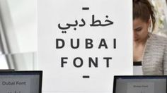 Dubai becomes first city to get its own Microsoft font - BBC News
