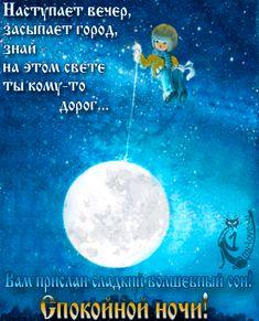Картинки, открытки, анимация, с пожеланием - Доброй ночи, со стихами, фразами, скачать бесплатно - Картинки Открытки My-love