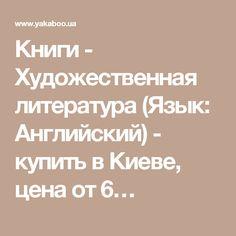 Книги - Художественная литература (Язык: Английский) - купить в Киеве, цена от 6…