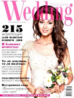 Wedding magazine #1 2011 Свадебный журнал Wedding (Веддинг Украина) Все о красивых свадьбах!