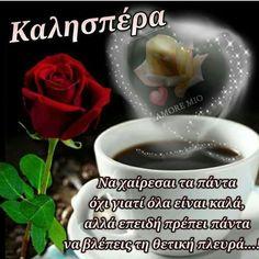 Kalispera Good Night, Good Morning, Beautiful Pink Roses, The Originals, Greek, Pets, Animals, Quotes, Nighty Night